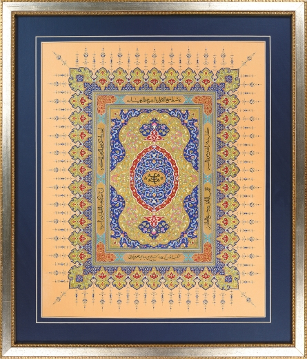 Illumineret kaligrafi af Ayatollah Abol-Hamid Tehrani med ord af Baha'u'llah.